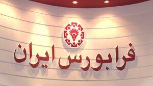 عکس خبري -?? نماد فرابورسي رفع گِره معاملاتي شدند