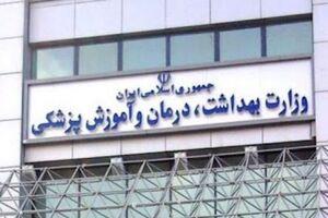 عکس خبري -واکنش وزارت بهداشت به اظهارات برخي نامزدهاي رياستجمهوري