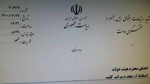 دستورالعمل دولت براي تخريب سيد ابراهيم رئيسي