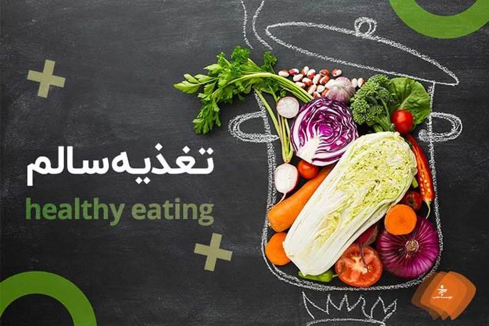 چگونه در تابستان تغذيه سالمي داشته باشيم؟