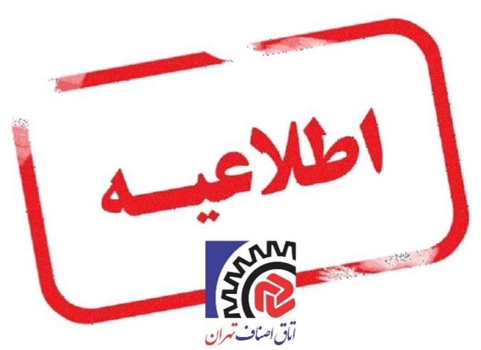 مشاغل مجاز به فعاليت در ? روز تعطيلي تهران و البرز