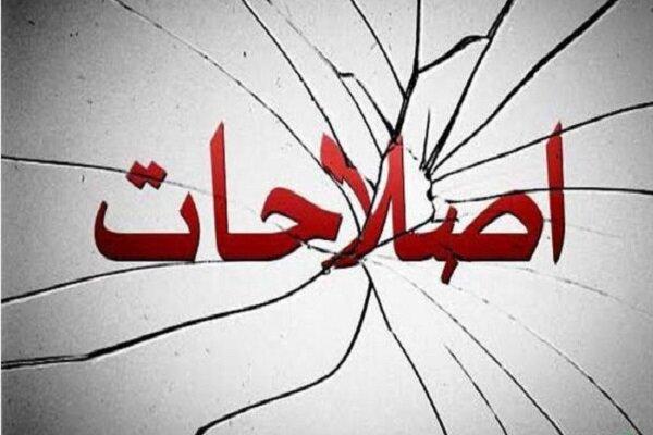 عکس خبري -حمايت سياسي اصلاح طلبان از ملت افغانستان!