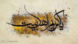 عکس خبري -پايداري حکيمانه امام حسن (ع) زمينهساز واقعه عاشورا