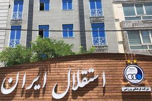 عکس خبري -آقاي «ب» عليه استقلال!